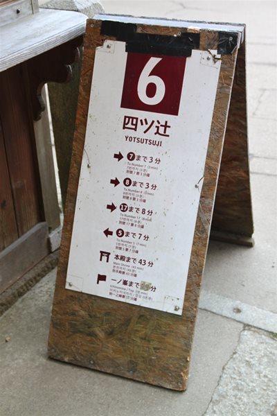2018_01_07_kyoto_51.jpg