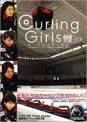 curlinggirls.JPG
