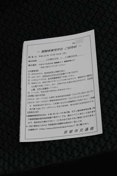 kyoto_touzaisen_01.JPG