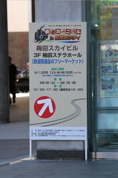 umedakamotsueki_2022.JPG
