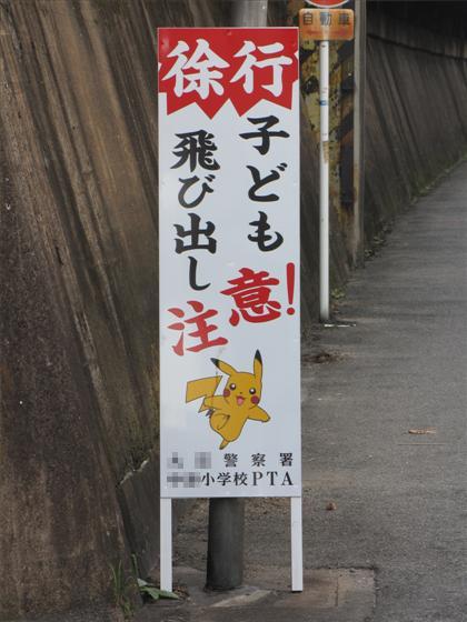 2009_11_01_pikachu.JPG
