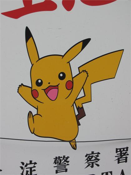 2009_11_15_pikachu.JPG