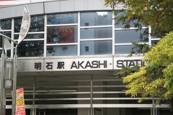 akashi_01.JPG