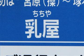 chichiya02.jpg