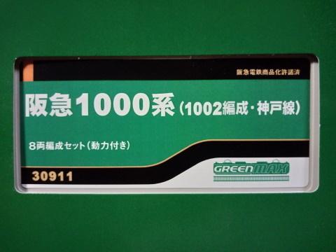 hankyu_1000_30911.jpg