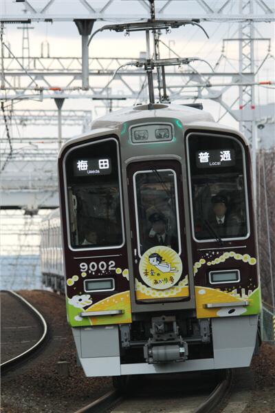hankyu_213.jpg