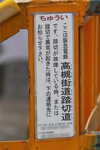 hankyu_241.JPG