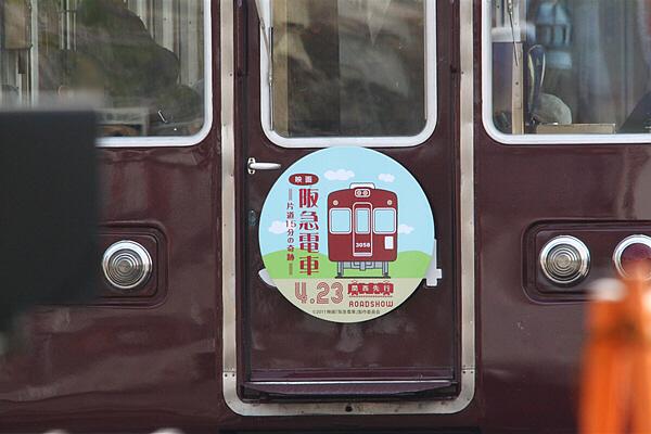 hankyu_249.jpg