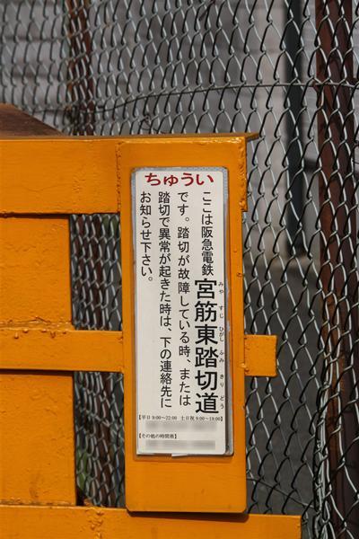 hankyu_336.JPG