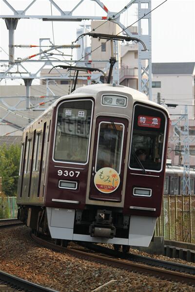 hankyu_471.jpg