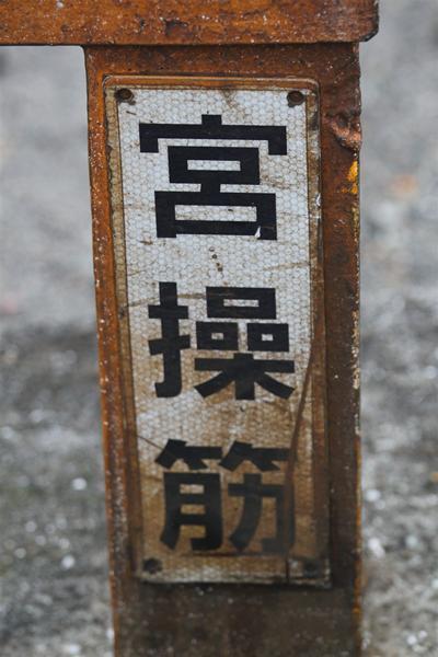 hankyu_512.JPG