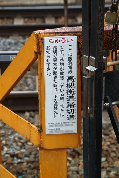 hankyu_670.jpg