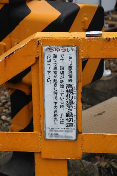 hankyu_671.jpg