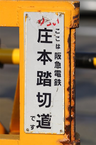 hankyu_710.jpg