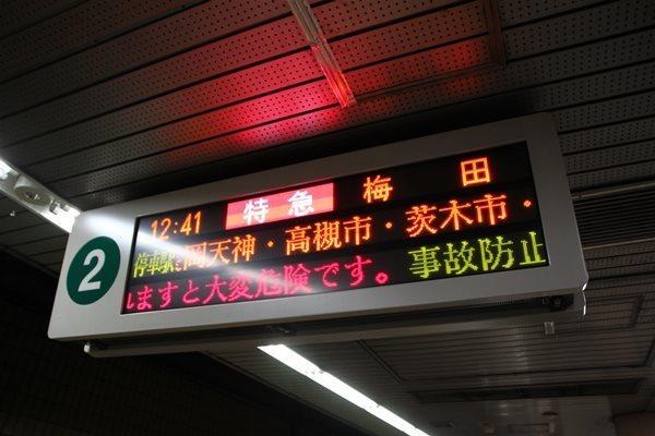 hankyu_883.jpg