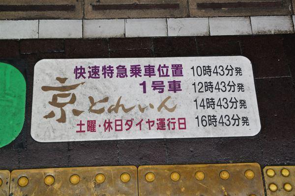 hankyu_884.jpg