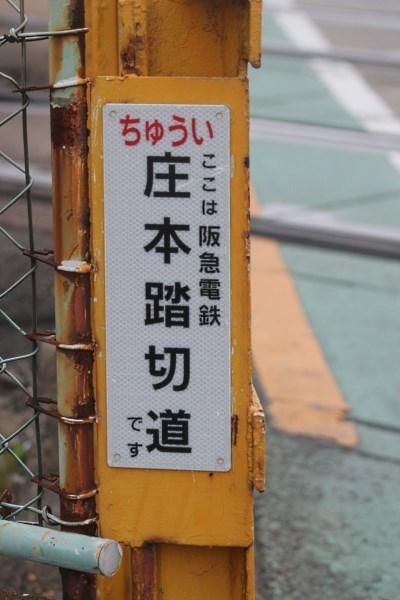 hankyu_900.jpg