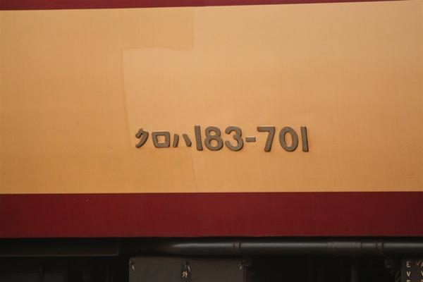 hoppoukamotsusen_3803.jpg
