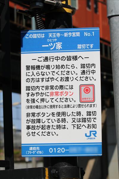 kansaihonnsen_02.JPG