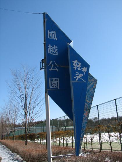 karuizawa08.JPG
