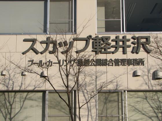 スカップ軽井沢