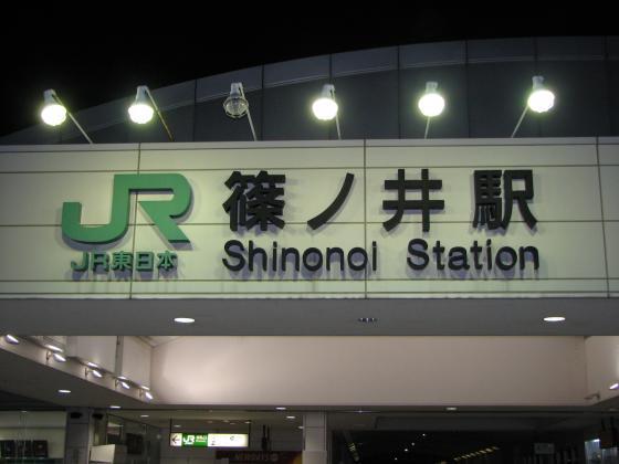 夜の篠ノ井駅