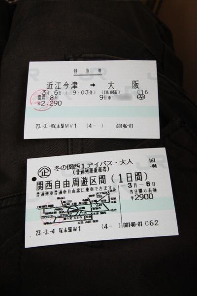 koseisen_22.JPG