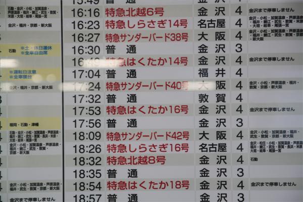 takaoka_112.JPG