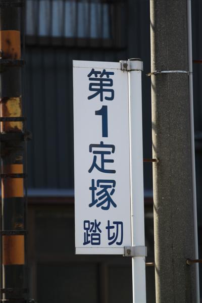 takaoka_35.JPG