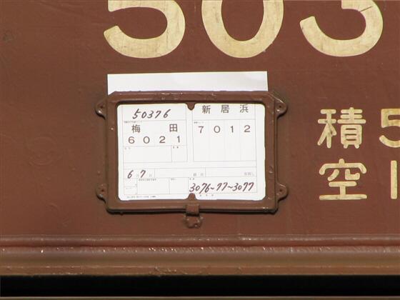 umedakamotsueki_1180.jpg
