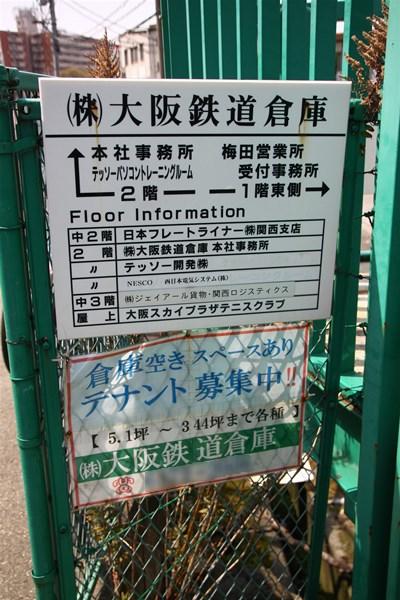 umedakamotsueki_3265.jpg