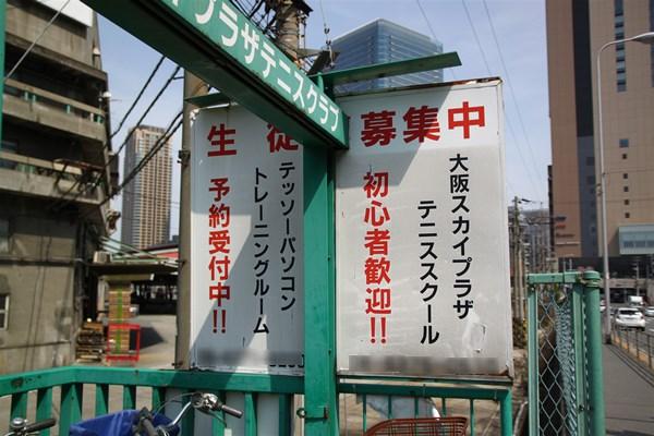 umedakamotsueki_3266.jpg