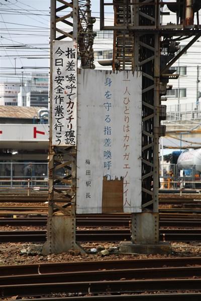 umedakamotsueki_3292.jpg