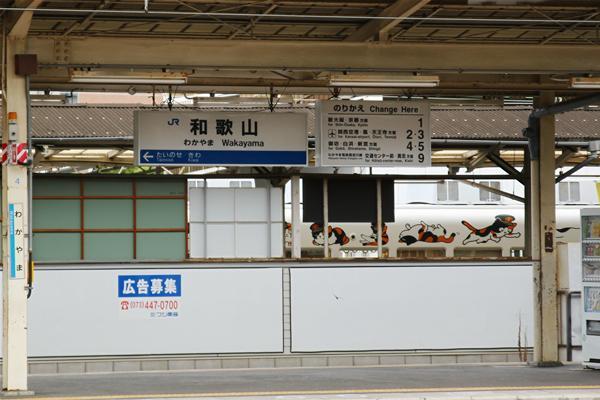 wakayama_03.JPG